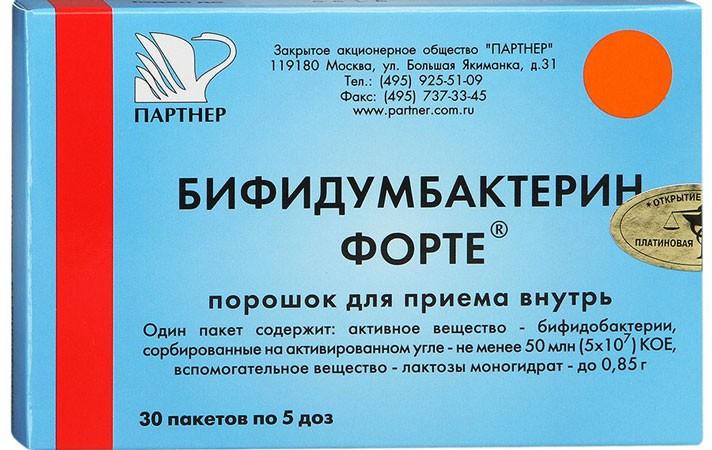 Бифидумбактерин-Форте