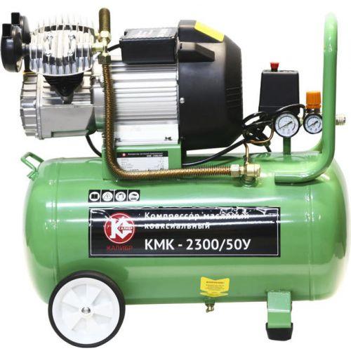 КАЛИБР КМК-2300/50У, 50 л, 2.3 кВт фото